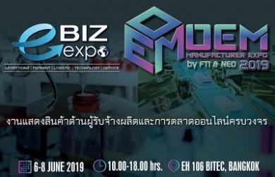 งาน OEM Manufacturer Expo 2019 พบกับ GPM ที่บูธหมายเลข M53