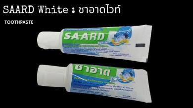 ซาอาดไวท์ : ยาสีฟันฟลูออไรด์